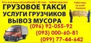 Грузовые перевозки Черновцы. Перевозка мебели,  кровать,  диван,  шкаф.