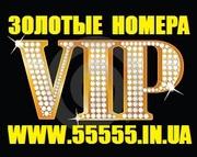 Золотые и Красивые мобильные номера Украины. Низкие цены