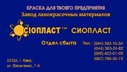1126-ПФ М «1126-ПФ» эмаль ПФ-1126 производим ПФ эмаль 1126ПФ эмаль ХВ-