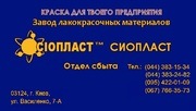 759-ХС М «759-ХС» эмаль ХС-759 производим ХС эмаль 759ХС эмаль Мл-12 П