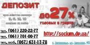 Депозиты в Запорожье Социум.