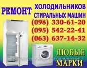 Ремонт холодильника Чернівці. Ремонт холодильників вдома у Чернівцях