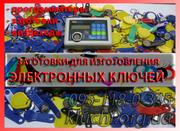 Заготовки для копирования домофонных ключей 2013 Черновци