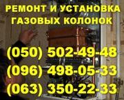 Ремонт газових колонок Чернівці. Ремонт газової колонки в Чернівцях.