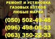 Ремонт газового котла Чернівці. Майстер по ремонту газового котла