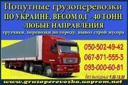 Вантажоперевезення із Чернівців та інших міст по всій Україні.