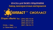 916К-КО КО-916К лак КО916К (КО916К) производим лак КО-916К: лак КО916К