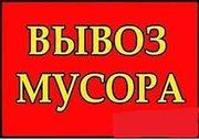 Вывоз строительного мусора Черновцы Газель,  ЗИЛ,  Камаз. Грузчики