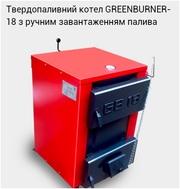 универсальный котел Гринбернер GB 18 с ручной загрузко