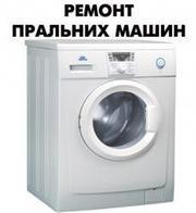 Ремонт пральних машин,  та іншої побутової техніки Чернівці