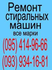 Ремонт стиральных машин и водонагревателей любой сложности Черновцы