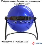 Подарунок на День народження - планетарій HomeStar Classic