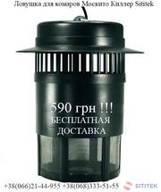 Уничтожитель комаров Москито Киллер Sititek