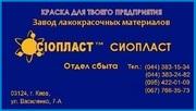 0278-ХВ ХВ-0278 грунт-эмаль ХВ0278 (ХВ0278) производим грунт-эмаль ХВ-