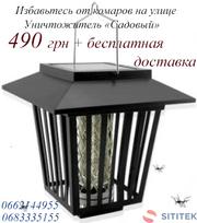 Защита от комаров на улице – фонарь-ловушка «Садовый»