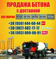 Купить бетон Черновцы,  цена,  с доставкой в Черновцах