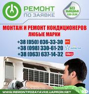 Установка,  ремонт кондиционера Черновцы,  заправка кондиционера в Черно