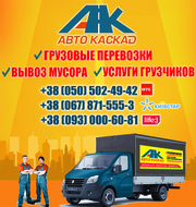 Перевозка мебели Черновцы,  перевозка вещей по Черновцам