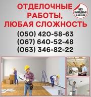 Оздоблювальні роботи в Чернівцях,  оздоблення квартир Чернівці