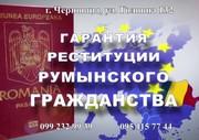 Гражданство и паспорт ЕС!
