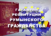Гpaжданство и паспopт ЕС!