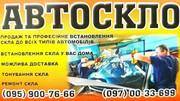АвтоСтекло  - продажа и установка автостекла
