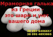 Галька мраморная из Греции