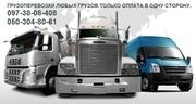 Грузоперевозки по Украине Доставка личных вещей Попутки Негабаритные