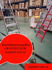Випробування драбин та стрем'янок ;  Испытание лестниц и стремянок