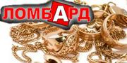 Сдать золото в ломбард в Киеве,  областе